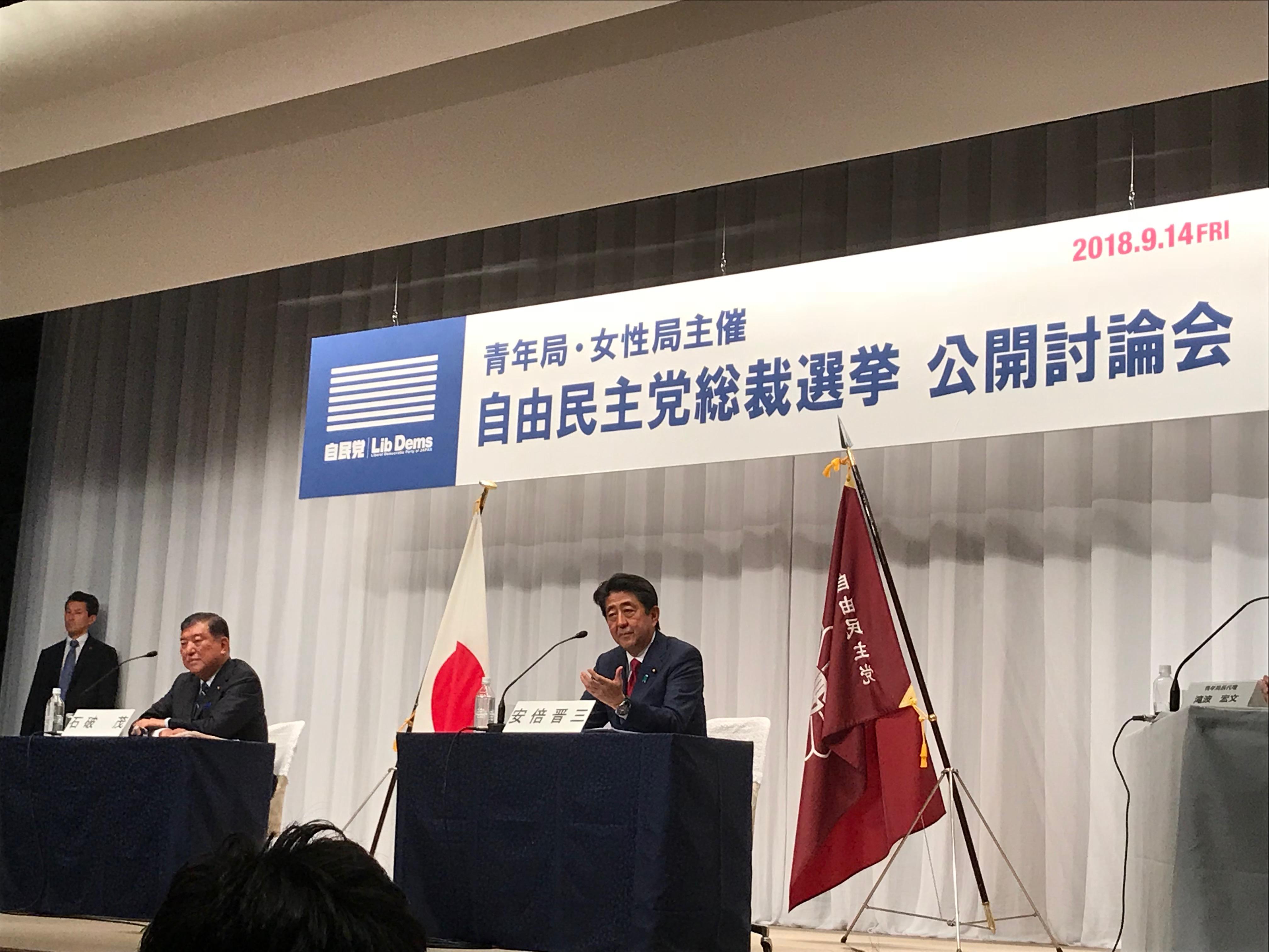 自民党総裁選公開討論会