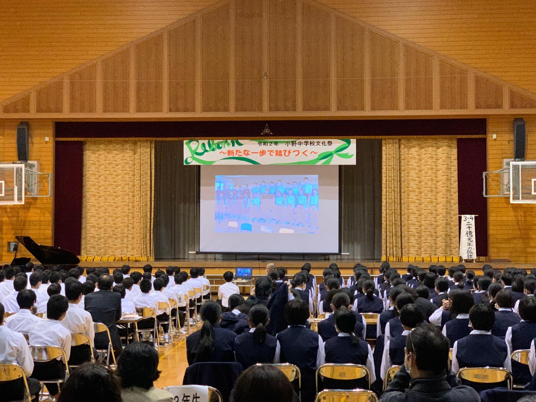 中学校文化祭