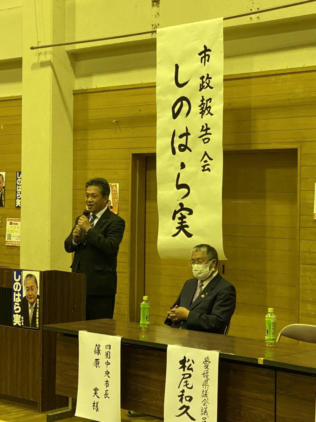 がんばれ篠原実市長!